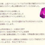 【Tree of Savior】超越関連でログイン制限かかったから抗議のメール送ってくる【ToS】