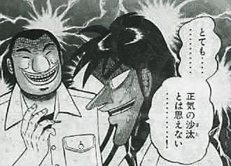tos-kaiji-insane