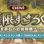 【Tree of Savior】注意!無限すごろくの景品は代表キャラクターに配布されます。【ToS】