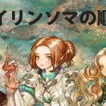 【Tree of Savior】リンソマパイロの取る順番【ToS】