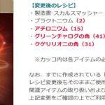 【Tree of Savior】スカルスマッシャーの素材変更通知【ToS】