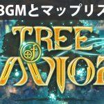 全BGMとマップ対応リスト【ToS】