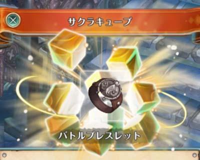 tos-sakura-battlebracelet