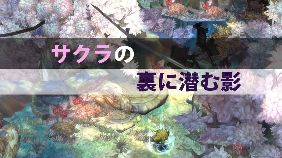 tos-sakura-event