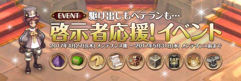 event-keiji